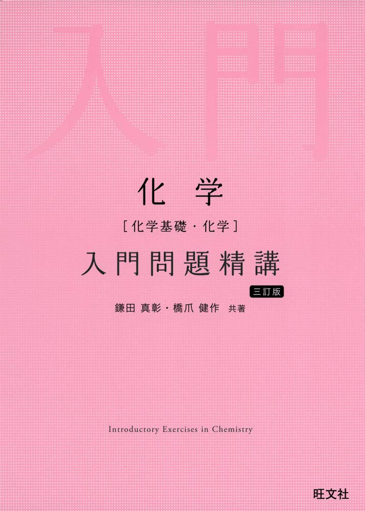 化学のおすすめ参考書・問題集『化学入門問題精講』