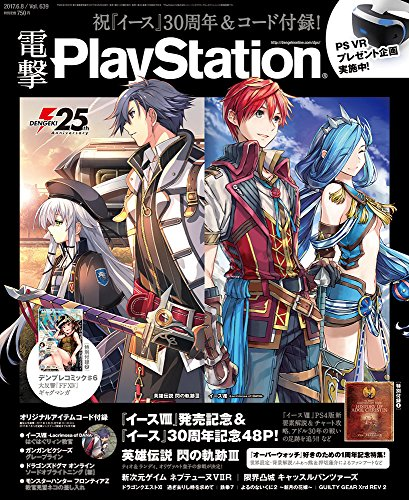 電撃PlayStation 2017年6/8号 Vol.639