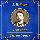 Tri Goda Audiobook by Anton Chekhov Narrated by Oleg Isaev