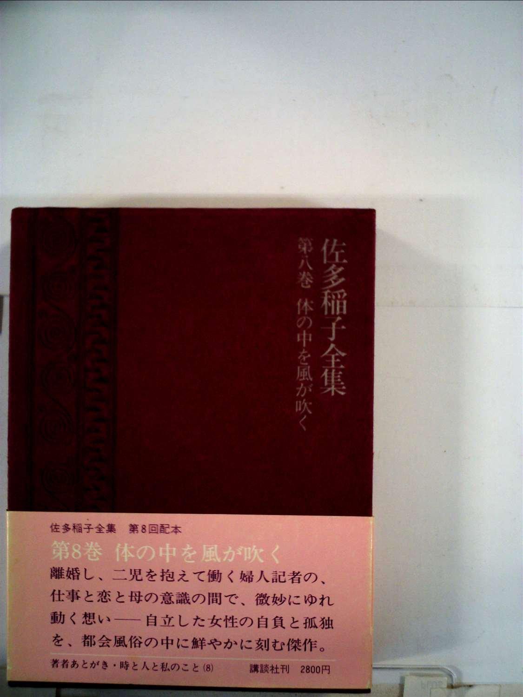 佐多稲子全集〈第8巻〉体の中を...