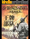 王牌部队 (全景二战系列)