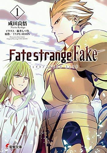 Fate/strange Fake (1) (電撃文庫)