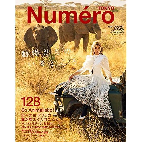 Numero TOKYO 2019年7月号 増刊 表紙画像