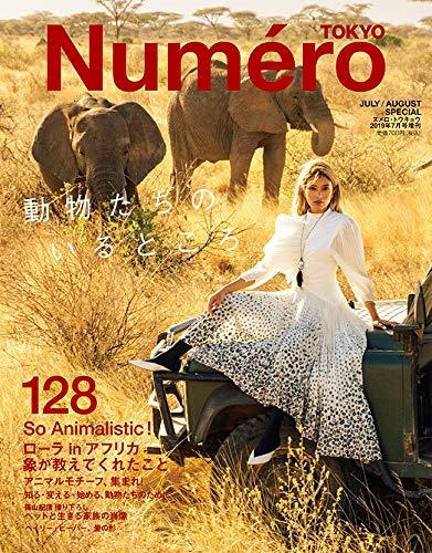 Numero TOKYO 2019年7月号 増刊