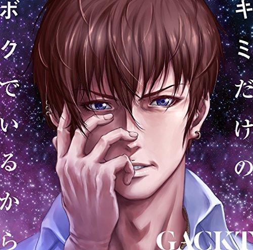 GACKT / キミだけのボクでいるから[DVD付] ~TVアニメ「TRICKSTER -江戸川乱歩「少年探偵団」より-」OPテーマの商品画像