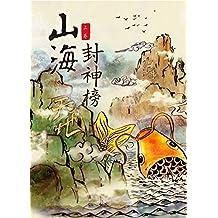 Weapons of Terra Ocean Vol 1: Traditional Chinese Edition (Tales of Terra Ocean Book 5)