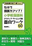 短時間学習で使える!  15分で国語力アップ! 小学校国語科アクティブ・ラーニング型面白ワーク60