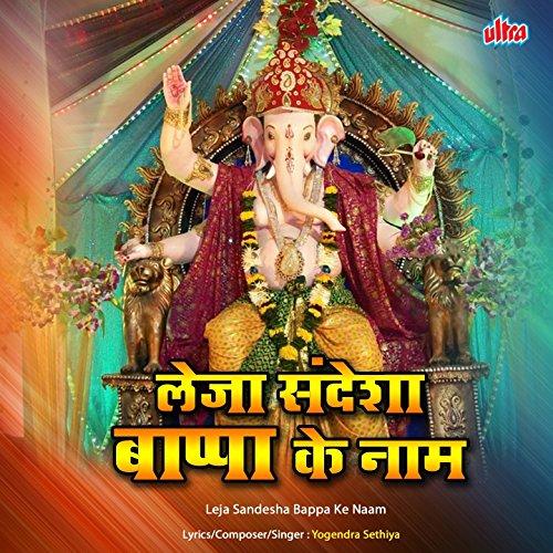 Leja Re Songs Doun Mobi: Dholana Re Bajne De Dhol By Yogendra Sethiya On Amazon
