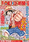 ONE PIECE FILM Z, a weekly ONE PIECE newspaper, elastic-Luffy No.1 public commemorative limited! (Hobby magazine)