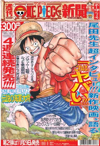 Download ONE PIECE FILM Z, a weekly ONE PIECE newspaper, elastic-Luffy No.1 public commemorative limited! (Hobby magazine) pdf epub
