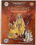 Srimad Bhagavad Gita of all 700 Verses - 18 Musical CDs