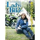 Lady's Bike 2018年8月号 小さい表紙画像