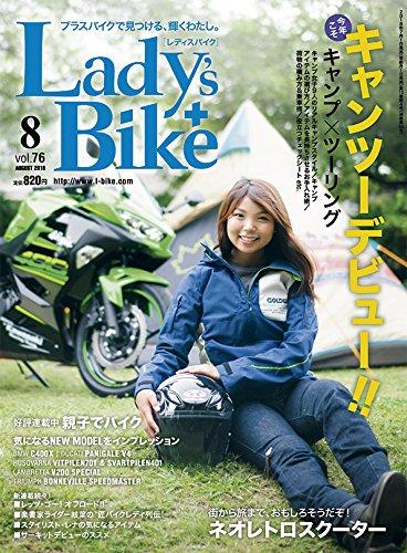 Lady's Bike 2018年8月号 大きい表紙画像