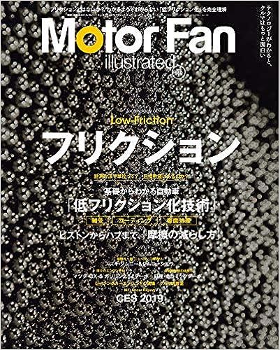 [雑誌] Motor Fan illustrated Vol.149