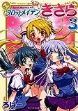 タロットメイデンきさら3 (ヴァルキリーコミックス58)