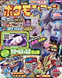 ポケモンファン(64) 2019年 08 月号 [雑誌]: コロコロイチバン! 増刊