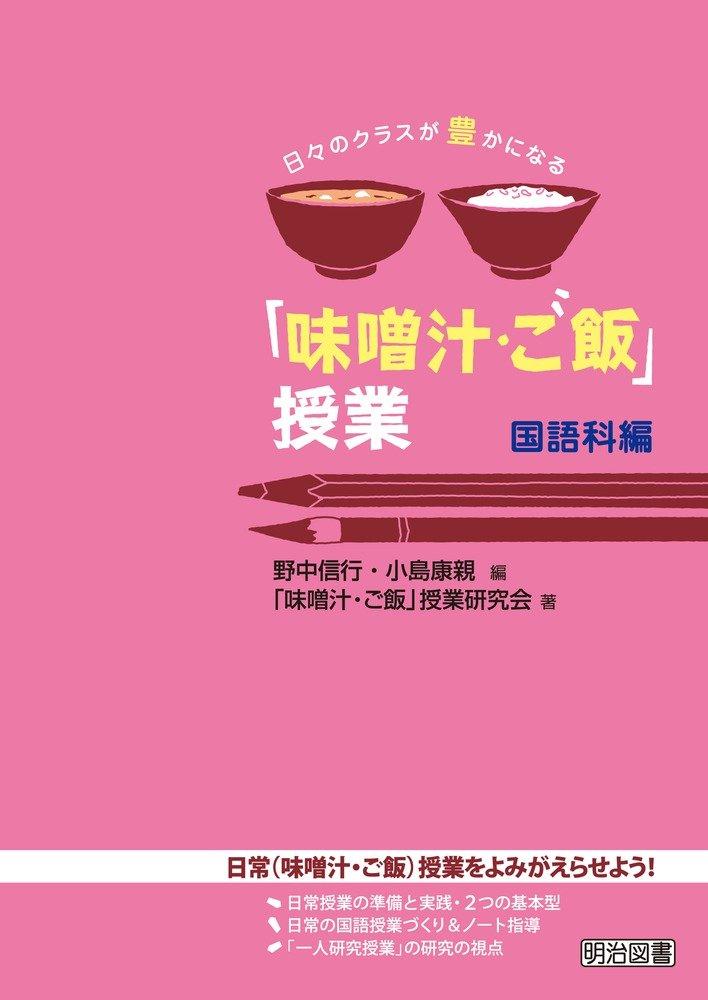 日々のクラスが豊かになる「味噌汁・ご飯」授業 国語科編 | 「味噌汁, ご飯」授業研究会, 野中 信行, 小島 康親 |本 | 通販 | Amazon