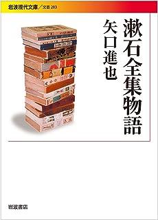 漱石のこころ――その哲学と文学 (...