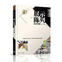 展示陈列设计手册