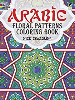Arabic Floral Patterns Coloring Book Dover Design Books