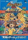 Inazuma Eleven GO fervor Official Guide Book Ultimate version (Wonder Life Special NINTENDO 3DS) (2012) ISBN: 4091065023 [Japanese Import]