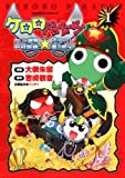 Treasure! (1) Pirates of Keroro Sgt special training ? large Red Sea star (Kadokawa Comic Ace 269-1) (2010) ISBN: 4047154083 [Japanese Import]