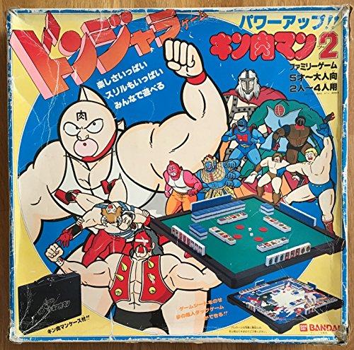 ドンジャラ ゲーム パワーアップ!! キン肉マン 2 ファミリーゲーム