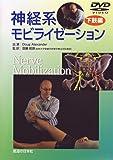 DVD>神経系モビライゼーション 下肢編 (<DVD>)
