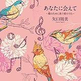 Kanemi Yaguchi - Anata Ni Aete -Sato No Tame Ni Utau Ai No Uta- [Japan CD] KICS-3451