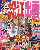 まっぷる 松江・出雲 石見銀山 '18 (まっぷるマガジン)