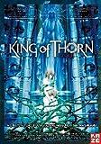 king of thorn / Ibara no O (Dvd) Italian Import