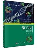 """普通高等教育""""十一五""""国家级规划教材·生命科学经典教材系列:酶工程(第四版)"""