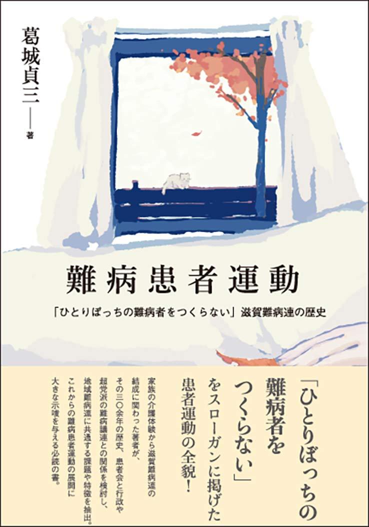 『難病患者運動——「ひとりぼっちの難病者をつくらない」滋賀難病連の歴史』表紙イメージ
