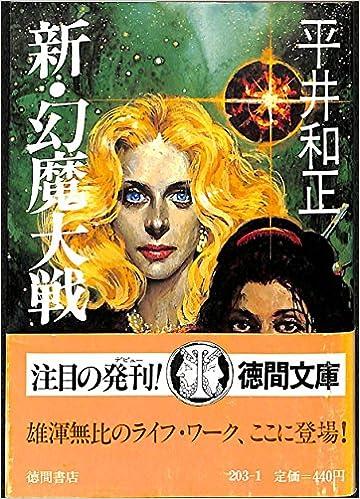 新・幻魔大戦 (1980年) (徳間文...