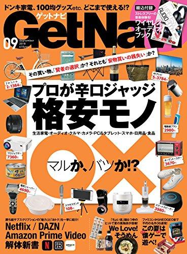 Get Navi(ゲットナビ) 2018年 09 月号 [雑誌]