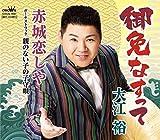 Yutaka Oe - Gomen Nasutte / Akagi Koishiya / Oya No Nai Ko No Komoriuta [Japan CD] CRCN-1997