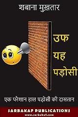 उफ़ यह पड़ोसी: एक परेशान हाल पड़ोसी की दासतान (Hindi Edition) Kindle Edition