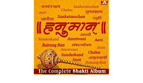 Amazon Com Sunder Kand I Feat Bhai Ajay Ji Anup Jalota Mp3