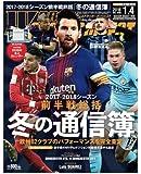 ワールドサッカーダイジェスト2018年1月4日号[雑誌]