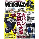 Mono Max 2020年2月号