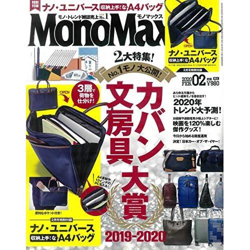 Mono Max 2020年2月号 画像