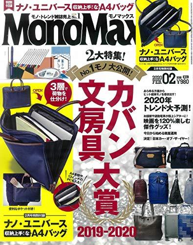 Mono Max 2020年2月号 画像 A