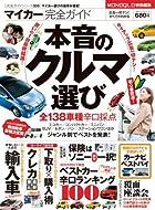 【完全ガイドシリーズ009】マイカー完全ガイド (100%ムックシリーズ)