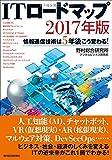 ITロードマップ 2017年版