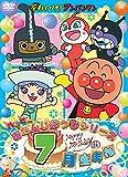 Animation - Soreike! Anpanman Happy Otanjyobi Series Shichigatsu Umare [Japan DVD] VPBE-14407