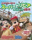 東京ディズニーリゾート スーパートリビアガイドブック 2015 (My Tokyo Disney Resort)