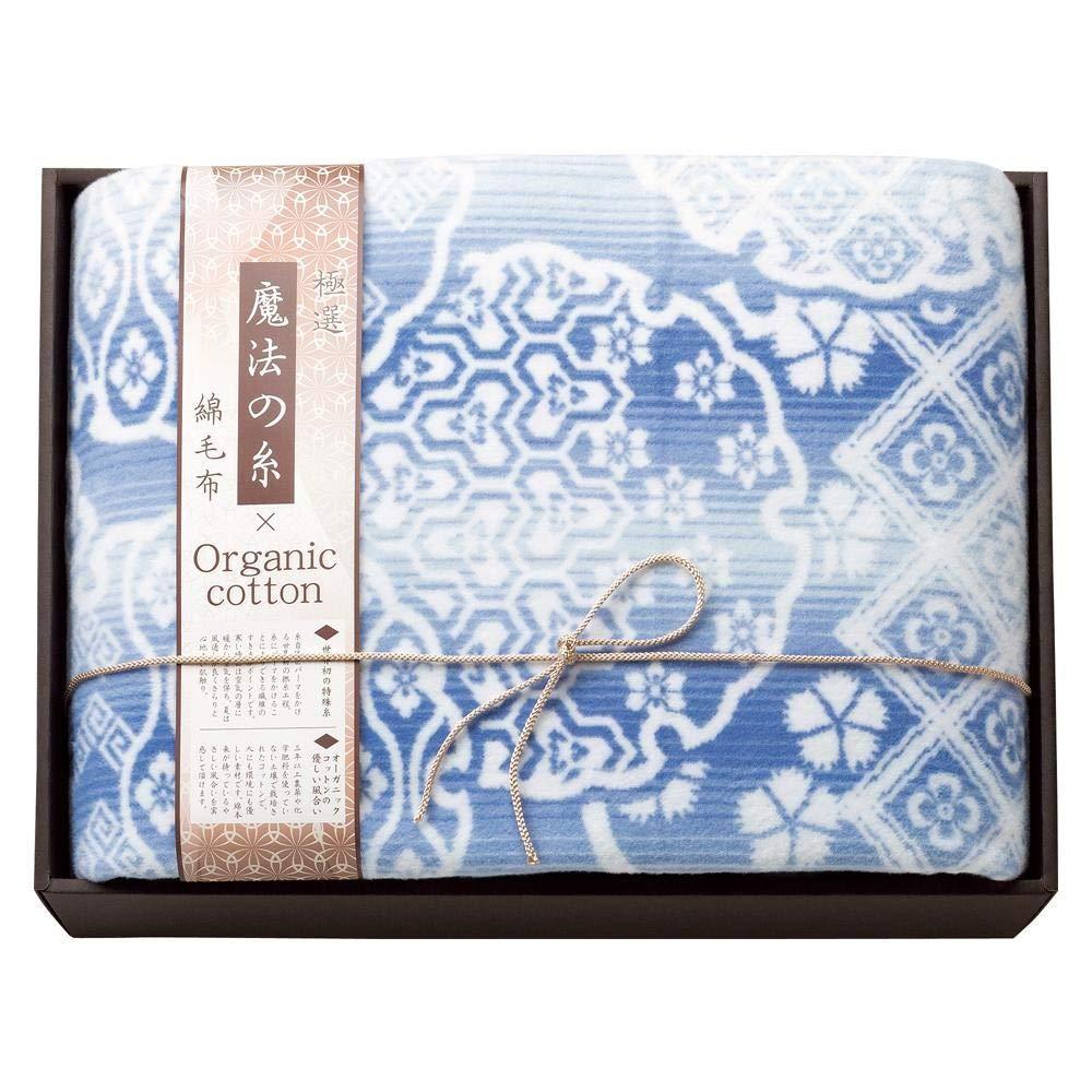 極選魔法の糸×オーガニック プレミアム綿毛布 MOW-25119 ブルー B07PZ2K8ZP