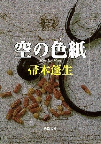 空の色紙 (新潮文庫)
