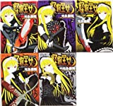 Princess Resurrection (Kaibutsu Oujo) (Manga Collection Set (Japanese Edition), Volumes 1-5)