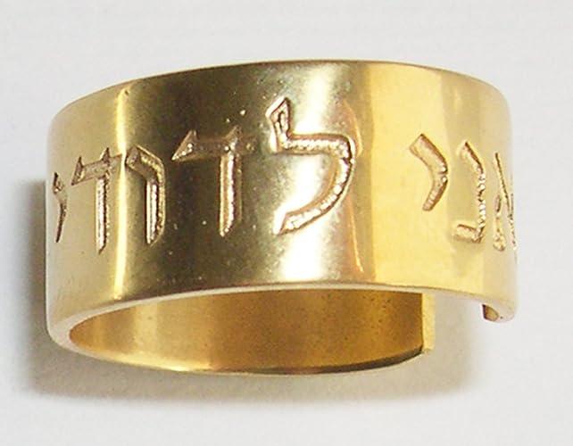 Ani le ib anneau hébreu en laiton plaqué or jaune réglable